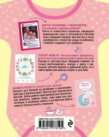Обложка сзади Мама в деле. Идеальный набор с самого первого дня жизни вашего малыша! (бандероль, для девочки)