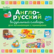 Англо-русский визуальный словарь для начинающих с примерами