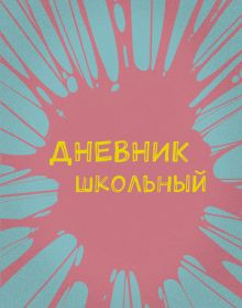 Дневник школьный. Бабл-гам (А5, 48 л., пластиковая обложка)
