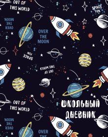 Обложка Дневник школьный. Космос (А5, 48 л., прошитый цветной ниткой)