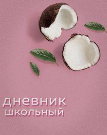 Дневник школьный. Кокосы (А5, 48 л., прошитый цветной ниткой)
