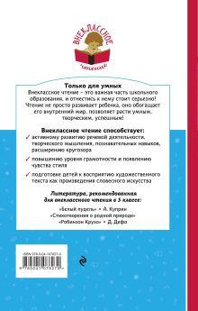 Обложка сзади Серебряное копытце Павел Бажов