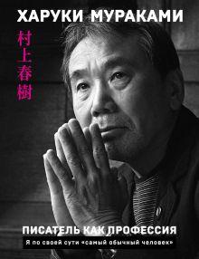 Обложка Писатель как профессия Харуки Мураками