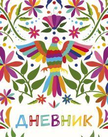 Дневник школьный. Птица счастья (А5, 48 л., твердая обложка, крашенный обрез, с резинкой)