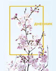 Дневник школьный. Цветы (А5, 48 л., твердая обложка, крашенный обрез, с резинкой)