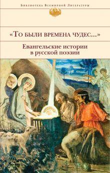 """""""То были времена чудес..."""". Евангельские истории в русской поэзии"""