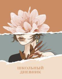 Дневник школьный. Девушка с цветком (А5, 48 л., печать по эко-коже)