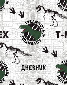 Дневник школьный. Динозавры (А5, 48 л., печать по эко-коже)