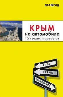 Крым на автомобиле: 15 лучших маршрутов. 2-е изд. испр. и доп.