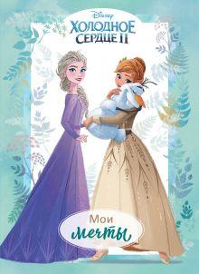 Холодное сердце 2. Мои мечты. Дневник для вдохновения