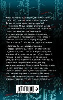 Обложка сзади Московский клуб Вадим Панов