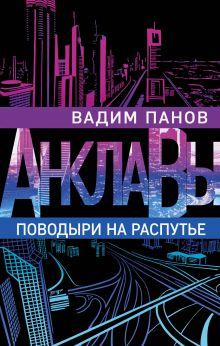 Обложка Поводыри на распутье Вадим Панов