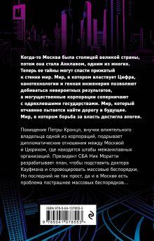Обложка сзади Поводыри на распутье Вадим Панов