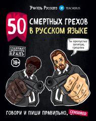 50 смертных грехов в русском языке. Говори и пиши правильно (нов.оф.)