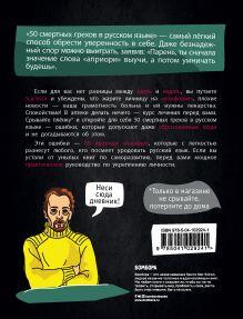 Обложка сзади 50 смертных грехов в русском языке. Говори и пиши правильно (нов.оф.) Учитель Русского