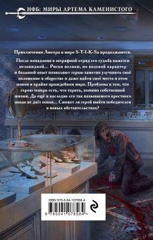 Обложка сзади S-T-I-K-S. Парабеллум Денис Владимиров