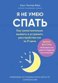 Я не умею спать. Как самостоятельно выявить и устранить расстройства сна за 21 день