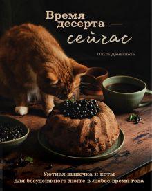 Время десерта - сейчас. Уютная выпечка и коты для безудержного хюгге в любое время года