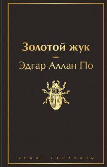 Обложка Золотой жук Эдгар Аллан По