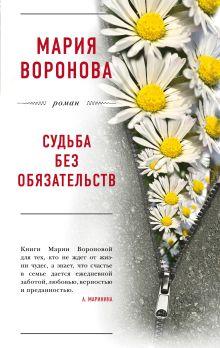 Обложка Судьба без обязательств Мария Воронова