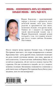 Обложка сзади Судьба без обязательств Мария Воронова