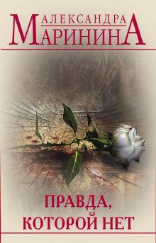 Обложка Правда, которой нет (комплект из 2 книг)