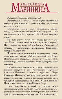 Обложка сзади Правда, которой нет (комплект из 2 книг)