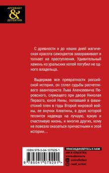 Обложка сзади Судьба уральского изумруда Алина Егорова