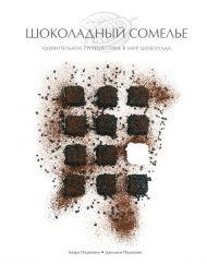 Шоколадный сомелье. Удивительное путешествие в мир шоколада