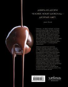 Обложка сзади Шоколадный сомелье. Удивительное путешествие в мир шоколада Клара Падовани, Джиджи Падовани