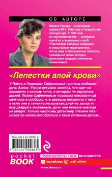 Обложка сзади Лепестки алой крови Марина Серова