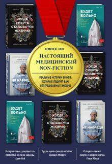 Настоящий медицинский non-fiction. Комплект из 3 книг: «Не навреди», «Когда смерть становится жизнью», «Будет больно»