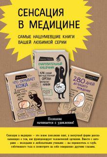 Сенсация в медицине. Комплект из 3 книг: Очаровательный кишечник, Что скрывает кожа, 280 дней до вашего рождения (короб)