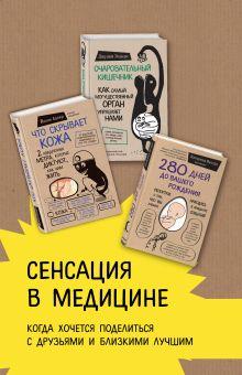 Обложка сзади Сенсация в медицине. Комплект из 3 книг: Очаровательный кишечник, Что скрывает кожа, 280 дней до вашего рождения (короб)