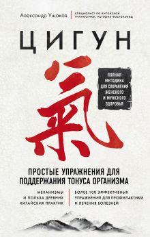 Обложка Цигун. Простые упражнения для поддержания тонуса организма Александр Ушаков