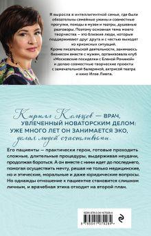 Обложка сзади Стеклянные дети Елена Ронина