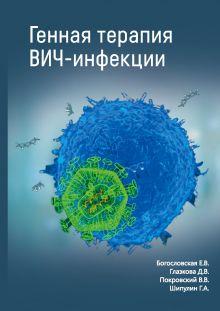 Генная терапия ВИЧ-инфекций