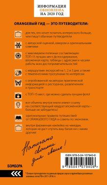 Обложка сзади Санкт-Петербург: путеводитель + карта. 13-е изд., испр. и доп.