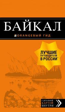 Байкал: путеводитель + карта. 2-е изд. испр. и доп.