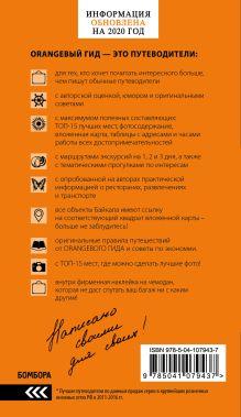 Обложка сзади Байкал: путеводитель + карта. 2-е изд. испр. и доп. Шерхоева Л.С.