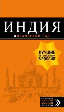 Индия: путеводитель + карта. 2-е изд. испр. и доп.