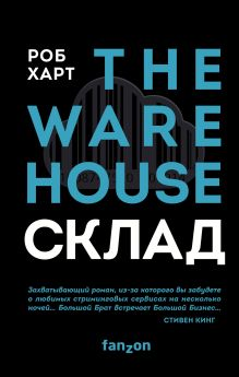 Обложка Склад. The Warehouse Роб Харт