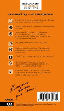 Обложка сзади Кипр: путеводитель. 7-е изд., испр. и доп. Алена Александрова