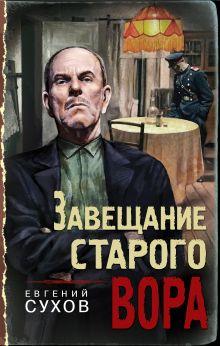 Обложка Завещание старого вора Евгений Сухов