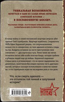 Обложка сзади Завещание старого вора Евгений Сухов