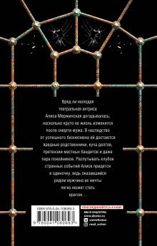 Обложка сзади Козырная пешка Георгий Ланской