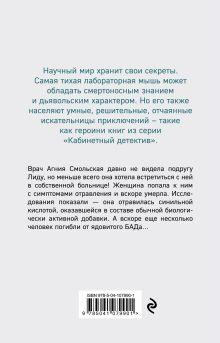 Обложка сзади Врач от бога Ирина Градова
