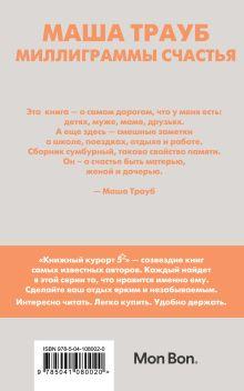 Обложка сзади Миллиграммы счастья Маша Трауб
