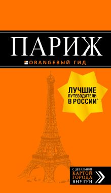Париж: путеводитель + карта. 13-е изд., испр. и доп.