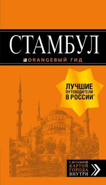 Стамбул: путеводитель + карта. 9-е издание, испр. и доп.